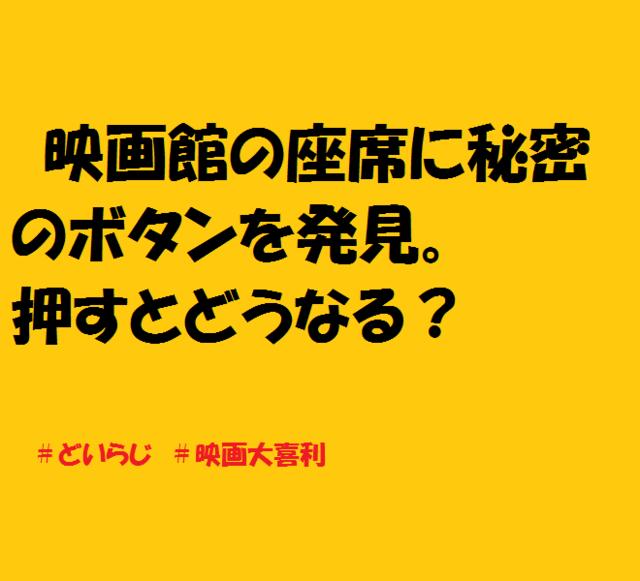 映画大喜利01.png