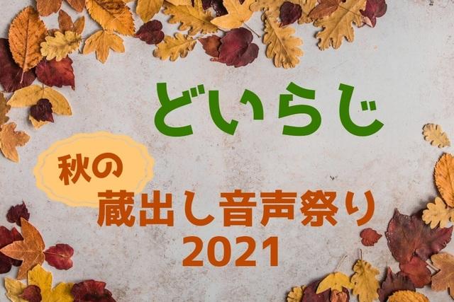 秋の蔵出し音声祭り2021ブログ画像.jpg